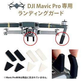 【DJI】Mavic Pro(マビックプロ)専用ランディングガード【衝撃吸収】【接地面アップ】