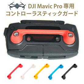 【DJI】Mavic Pro(マビックプロ)専用 コントローラスティックガード【送信機プロテクター】【揺れ防止】
