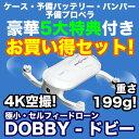 ドローン ポケットサイズのセルフィードローン Dobby ドビー 豪華お買い得セット ケース 予備バッテリー バンパー付 …