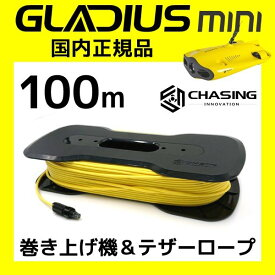 GLADIUS MINI専用 巻き上げ機&テザーロープ 100m 国内正規品 CHASING INNOVATION グラディウス・ミニ 保守パーツ
