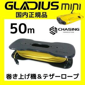 GLADIUS MINI専用 巻き上げ機&テザーロープ 50m 国内正規品 CHASING INNOVATION グラディウス・ミニ 保守パーツ