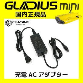GLADIUS MINI専用 充電ACアダプター 国内正規品 CHASING INNOVATION グラディウス・ミニ 保守パーツ
