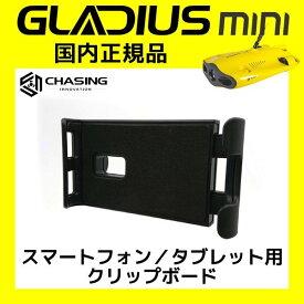 GLADIUS MINI専用 スマートフォン/タブレット用クリップボード 国内正規品 CHASING INNOVATION グラディウス・ミニ 保守パーツ