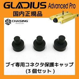 GLADIUS Advanced Pro専用 ブイ専用コネクタ保護キャップ 3個セット 国内正規品 CHASING INNOVATION グラディウスプロ 保守パーツ