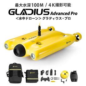 グラディウス 4Kカメラ搭載の水中撮影専用ドローン 水中100m/範囲500m iOS/Android対応 水中ドローン Gladius Advanced Pro