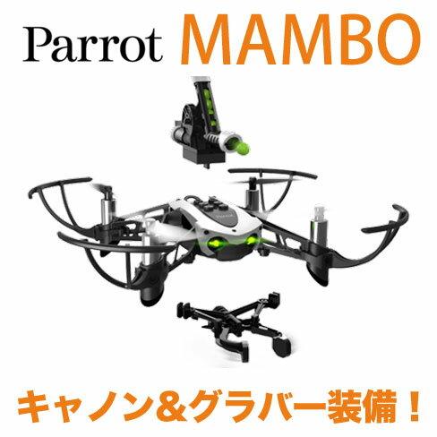 Parrot Mambo Drone パロット マンボ ラジコン ヘリ ヘリコプター ドローン【並行輸入品】