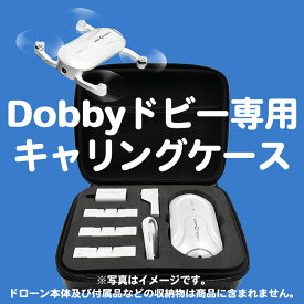 Dobby ドビー専用キャリングケース バッテリー3つを収納可能!