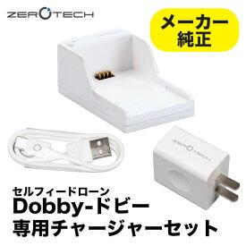 ZEROTECH Dobby ドビー専用チャージャー3点セット【チャージングドック・充電用USBケーブル・ACアダプター】[並行輸入品]