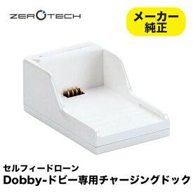 Dobby ドビー 純正 チャージングドック チャージャー スタンド 充電器 充電 ZEROTECH セルフィードローン 専用 並行輸入品