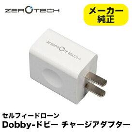 ZEROTECH Dobby ドビー チャージアダプター【並行輸入品】【送料無料/代引き不可】