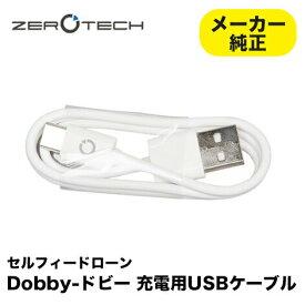 ZEROTECH Dobby ドビー 純正充電用USBケーブル USBタイプC[並行輸入品]