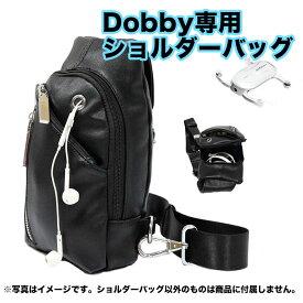 Dobby ドビー専用ショルダーバッグ 手軽に持ち運び可能!