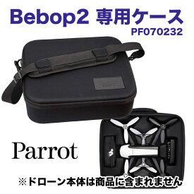 Parrot 純正 Bebop2 専用ケース パロット ビーバップ2 ドローン Drone PF070232 ラジコン ヘリ ヘリコプター [並行輸入品]