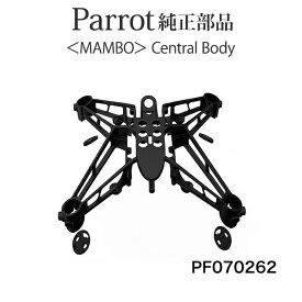 Parrot MAMBO用 メーカー純正保守パーツ Central Body PF070262 セントラルボディ パロット マンボー Drone ドローン ラジコン ヘリ[並行輸入品]