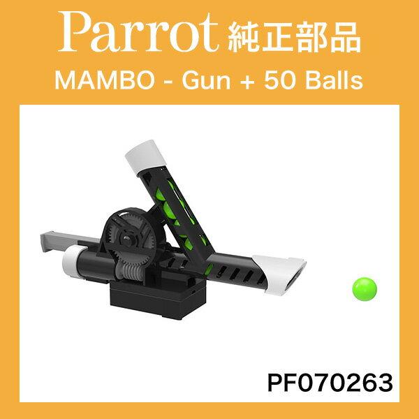 Parrot MAMBO用 メーカー純正保守パーツ Gun + 50 Balls PF070263 大砲+50弾 パロット マンボー Drone ドローン ラジコン ヘリ[並行輸入品]