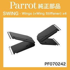 Parrot SWING用 メーカー純正保守パーツ Wings (+ wing stiffener) x4 PF070242 スウィング Drone ドローン ラジコン ヘリ【並行輸入品】