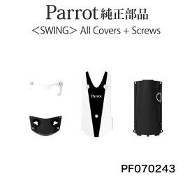 Parrot SWING用 メーカー純正保守パーツ All Covers + Screws PF070243 スウィング Drone ドローン ラジコン ヘリ[並行輸入品]