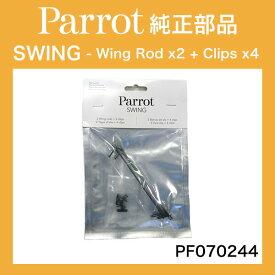 Parrot SWING用 メーカー純正保守パーツ Wing Rod x2 + Clips x4 PF070244 スウィング Drone ドローン ラジコン ヘリ【並行輸入品】