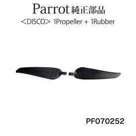 Parrot DISCO FPV用純正保守パーツ Propeller PF070252 プロベラ パロット ディスコ ドローン FPV[並行輸入品]