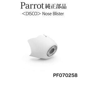 Parrot DISCO FPV用純正保守パーツ Nose PF070258 ノーズ パロット ディスコ ドローン FPV[並行輸入品]
