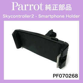 Parrot Skycontroller2用純正保守パーツ Smartphone holder PF070268 モバイルホルダー パロット スカイコントローラー2【並行輸入品】