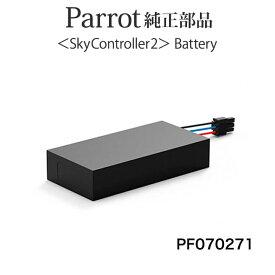 Parrot Skycontroller2用純正保守パーツ Battery PF070271 バッテリー パロット スカイコントローラー2[並行輸入品]