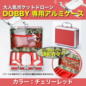 Dobby ドビー専用アルミケース 【チェリーレッド】 軽くて丈夫なアルミケースで大切なドローンを持ち運び!