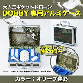 Dobby ドビー専用アルミケース【オリーブ迷彩】 軽くて丈夫なアルミケースで大切なドローンを持ち運び!