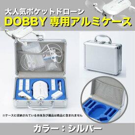 Dobby ドビー専用アルミケース 【シルバー】 軽くて丈夫なアルミケースで大切なドローンを持ち運び!