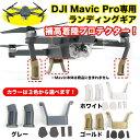 DJI Mavic Pro(マビックプロ)専用ランディングギア スキッド エクステンダー 補高着陸プロテクター