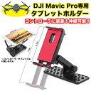 DJI Mavic Pro(マビックプロ)専用タブレットホルダー