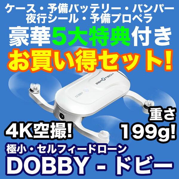 ドローン 【並行輸入品】ポケットサイズのセルフィードローン - Dobby (ドビー) 豪華お買い得セット ケース・予備バッテリー・バンパー付
