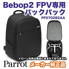 <スーパーSALE価格>日本未発売 Parrot最新商品 純正 Bebop2 FPV専用バックパック Backpack パロット ビーバップ2 ドローン Drone PF070282AA ラジコン ヘリ ヘリコプター [並行輸入品]
