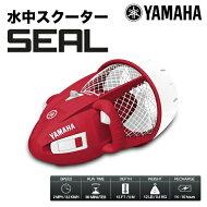 【国内正規品】YAMAHASEASCOOTER水中スクーターシースクーターSEAL-シール