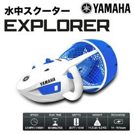 【国内正規品】YAMAHA SEASCOOTER 水中スクーター シースクーター EXPLORER - エクスプローラー