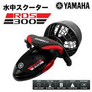 【国内正規品】YAMAHASEASCOOTER水中スクーターシースクーターRDS300