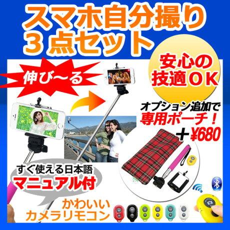 技適OKだから安心iPhoneやスマホで使える自分撮り3点セットすぐに使える簡単日本語マニュアル付きリモートカメラシャッターも使えますスティックセルフィースティックセルカ棒モノポッドmonopod自撮り棒じどり【6-Dec】