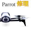 Parrot製ドローン修理承ります!Bebop Bebop2 Disco 修理検査費用