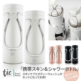【日本総代理店】TIC SKIN & SHOWER SET(2個組トラベルボトル)バス+スキンケア用お得2個セット!シャンプーや化粧水をひとまとめにして持ち運べるボトル