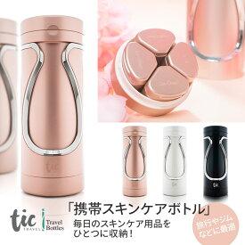 毎日のスキンケア用品をひとつに収納!携帯に便利なスキンケア・ボトル TIC SKIN BOTTLE 旅行・ジムに最適なトラベルボトル!