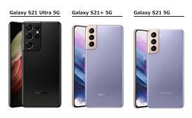 【楽天お買い物マラソン】【5G対応】【デュアルSIM搭載】【Sペン対応】Galaxy S21 Ultra 5G 512GB | 16GB RAM【防水・防塵】【未使用/新品】【香港版 SIMフリー】