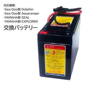 交換バッテリー YAMAHA ZS4B ZS08 ヤマハ 水中スクーター シースクーター SEASCOOTER SEAL エクスプローラー EXPLORER Sea-Doo Dolphin Aquaranger 12V 7.5Ah