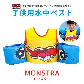 BodyGlove アームリング 腕 浮き輪 可愛い 子供用 幼児 救命胴衣 ライフジャケット 認証 フローティングベスト 水中ベスト プール ボディーグローブ モンスター