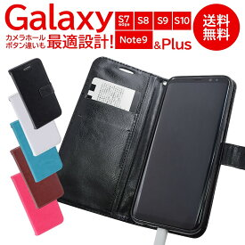 サムスン Galaxy S10 / S10 Plus / S9 / S9 Plus / S8 / S8 Plus / Note 9 / S7 edge対応 手帳型ケース カード入れポケット付き スマホケース ギャラクシー SAMSUNG