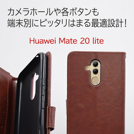 HUAWEIMate20Pro/Mate20Lite/P20/P20Lite/Mate20Lite/Mate10Pro/Mate10Lite/P10/P10Lite/P10Plus対応手帳型ケーススマホケースファーウェイ