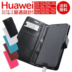 HUAWEI P30/P30 Lite/P30 Pro/Mate20 Pro/Mate20 Lite/P20/P20 Lite/P20 Pro/Mate20 Lite/Mate10 Pro/Mate10 Lite/P10/P10 Lite/P10 Plus 対応 手帳型ケース スマホケース ファーウェイ