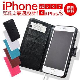 iPhone 5/5S/SE/6/6S/6 plus/6S plus/7/8/7 plus/8 plus 対応 手帳型ケース カード入れポケット付き スマホケース 5色