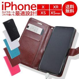 iPhone X/XS/XS Max/XR 対応 手帳型ケース カード入れポケット付き スマホケース 5色