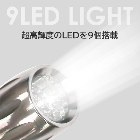 LED懐中電灯乾電池小型携帯軽量ハンディライト9個明るい強力超高輝度ストラップ付INJ-031防災キャンプアウトドア非常用