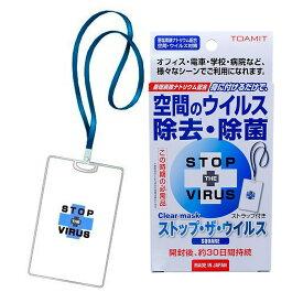 【花粉】ストップザウイルス A(1個)【インフル対策】